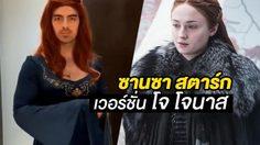 ฮาโลวีนนี้ขอสาวหน่อย! โจ โจนาส แต่งเป็น ซานซา สตาร์ก จาก Game of Thrones