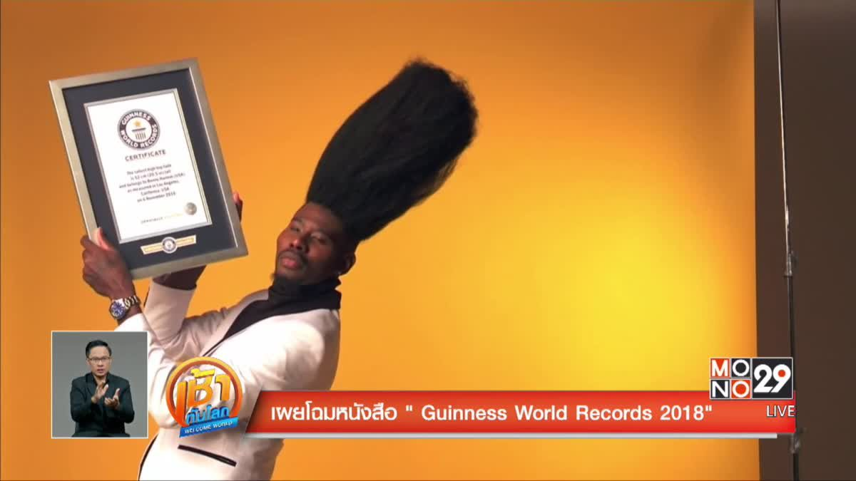 """เผยโฉมหนังสือ """" Guinness World Records 2018"""""""