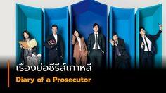 เรื่องย่อซีรีส์เกาหลี Diary of a Prosecutor