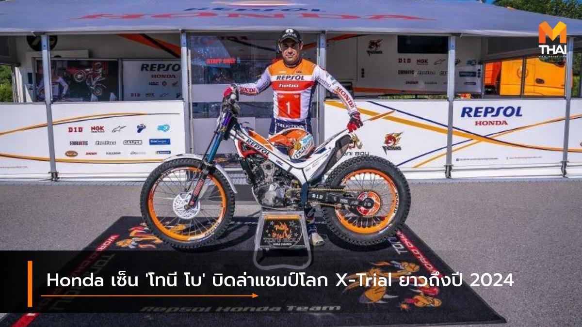 Honda เซ็น 'โทนี โบ' บิดล่าแชมป์โลก X-Trial ยาวถึงปี 2024