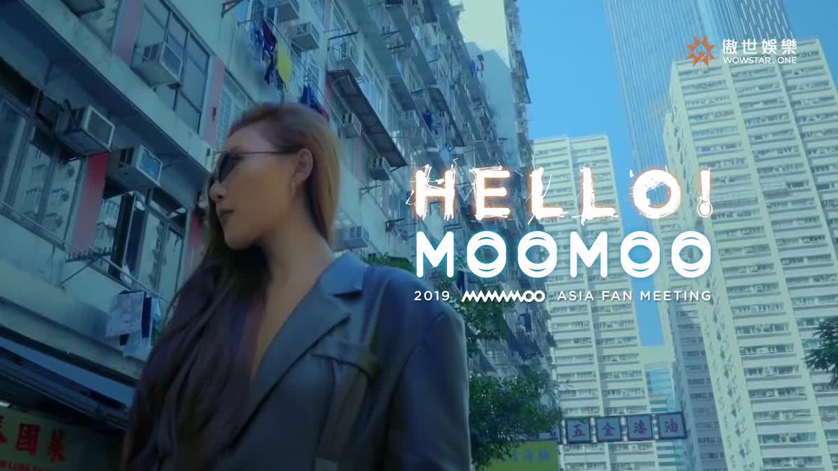 ต้นปีก็ฮอตกันเลย! เตรียมพบกับ 2019 Mamamoo Asia Fanmeeting 26 ม.ค.นี้