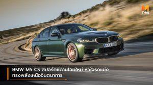 BMW M5 CS สปอร์ตซีดานโฉมใหม่ หัวใจรถแข่ง ทรงพลังเหนือจินตนาการ