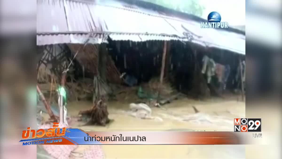 น้ำท่วมหนักในเนปาล
