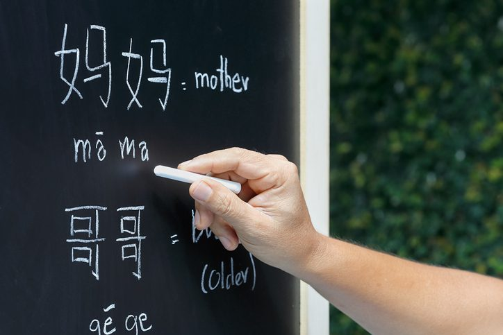 เทคนิคการจำส่วนประกอบของภาษาจีน ในเวลาสั้นๆ