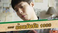 ซีรี่ส์เกาหลี ย้อนวันรัก 1988 (Reply 1988) ตอนที่ 15 การ์ดหายไปไหน! [THAI SUB]