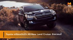 Toyota เตรียมเปิดตัว All-New Land Cruiser สิงหาคมนี้