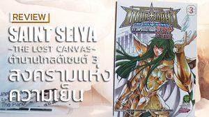 Review Saint Seiya The Lost Canvas ตำนานโกลด์เซนต์ เล่ม 3!