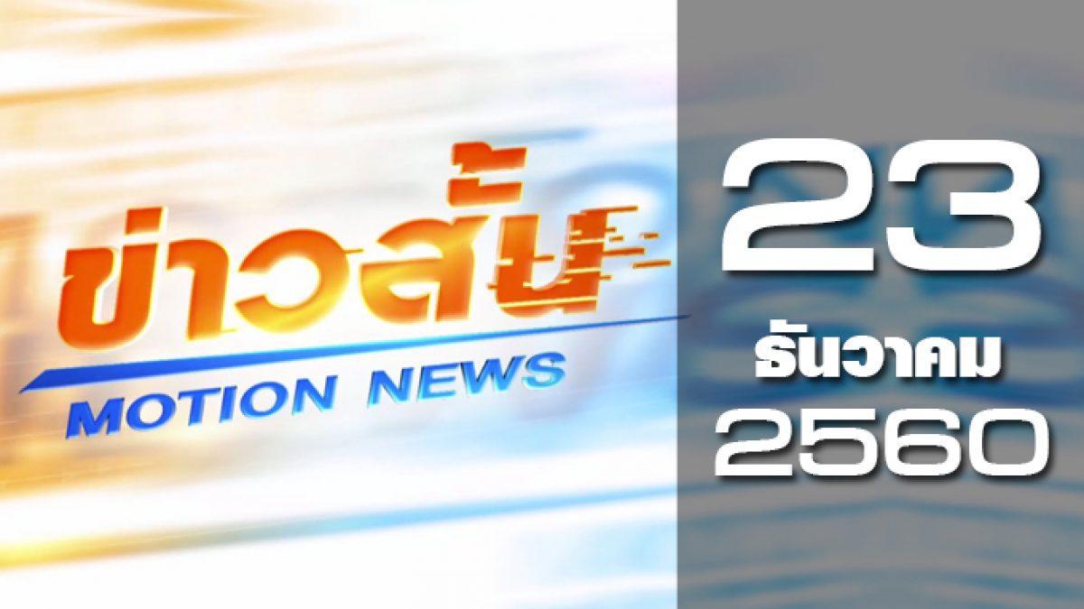 ข่าวสั้น Motion News Break 1 23-12-60