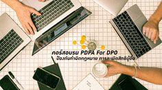 คอร์ส PDPA For DPO ป้องกันทำผิดกฎหมาย การละเมิดสิทธิผู้อื่น ไม่รู้ตัว