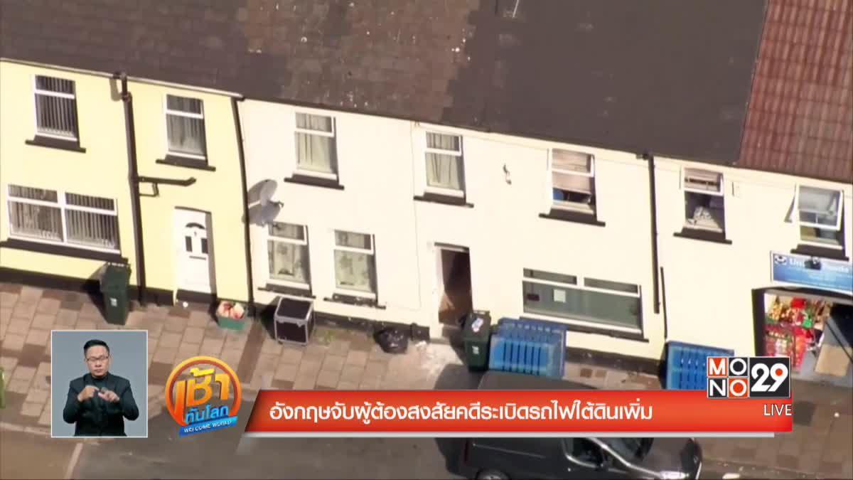 อังกฤษจับผู้ต้องสงสัยคดีระเบิดรถไฟใต้ดินเพิ่ม