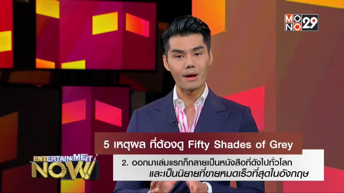 5 เหตุผลที่ต้องดู Fifty Shades of Grey
