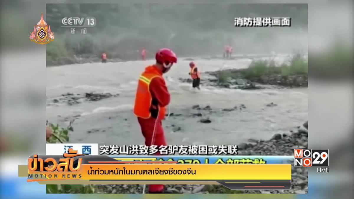 น้ำท่วมหนักในมณฑลเจียงซีของจีน