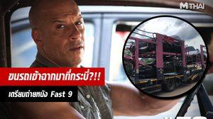 แฟนหนังตื่นเต้น!! กองถ่าย Fast & Furious 9 เริ่มขนรถเข้าฉากถ่ายทำมาที่ไทยแล้ว?!!