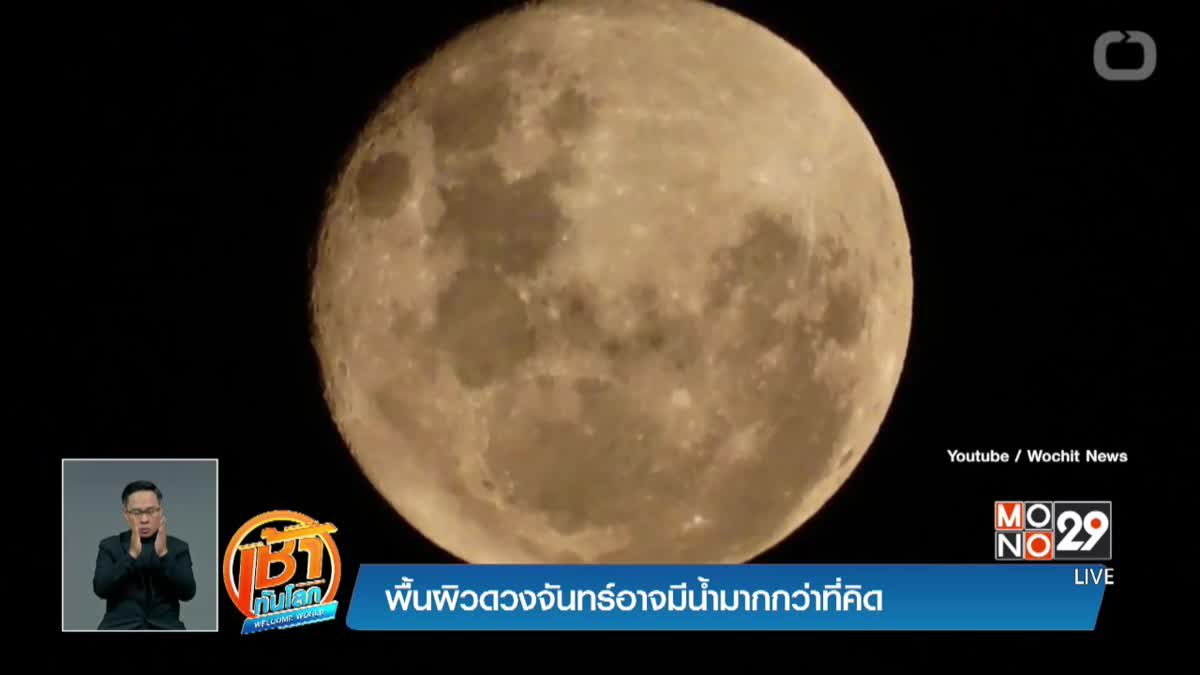 พื้นผิวดวงจันทร์อาจมีน้ำมากกว่าที่คิด