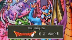 จอมมาร Dragon Quest (VI – XI) รวมพล