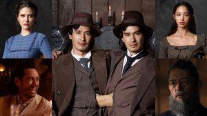 7 ตัวละครสำคัญที่มีตัวตนจริง ในซีรีส์ อินจัน ตำนานแฝดสยาม