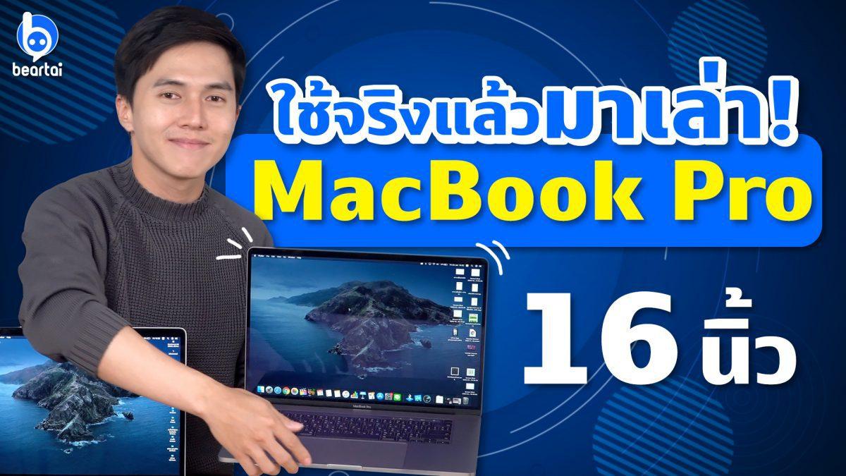 รีวิว Macbook Pro 16 โน้ตบุ๊กแรงของสุดแอปเปิ้ล