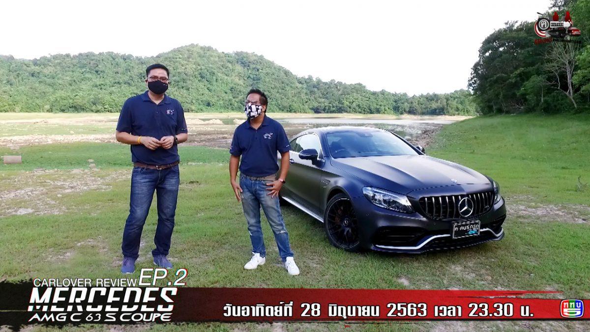 """Mercedes-AMG C 63 S Coupe EP.2 แรงจริงต้องยอมรับ แต่จะครอบครองได้ต้อง """"รวยและรักมาก"""""""