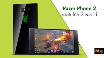 Razer Phone 2 เตรียมวางขายในประเทศไทย 2 พฤศจิกายนนี้
