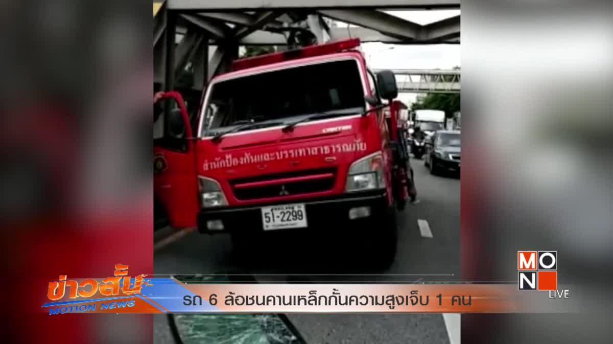 รถ 6 ล้อชนคานเหล็กกั้นความสูงเจ็บ 1 คน