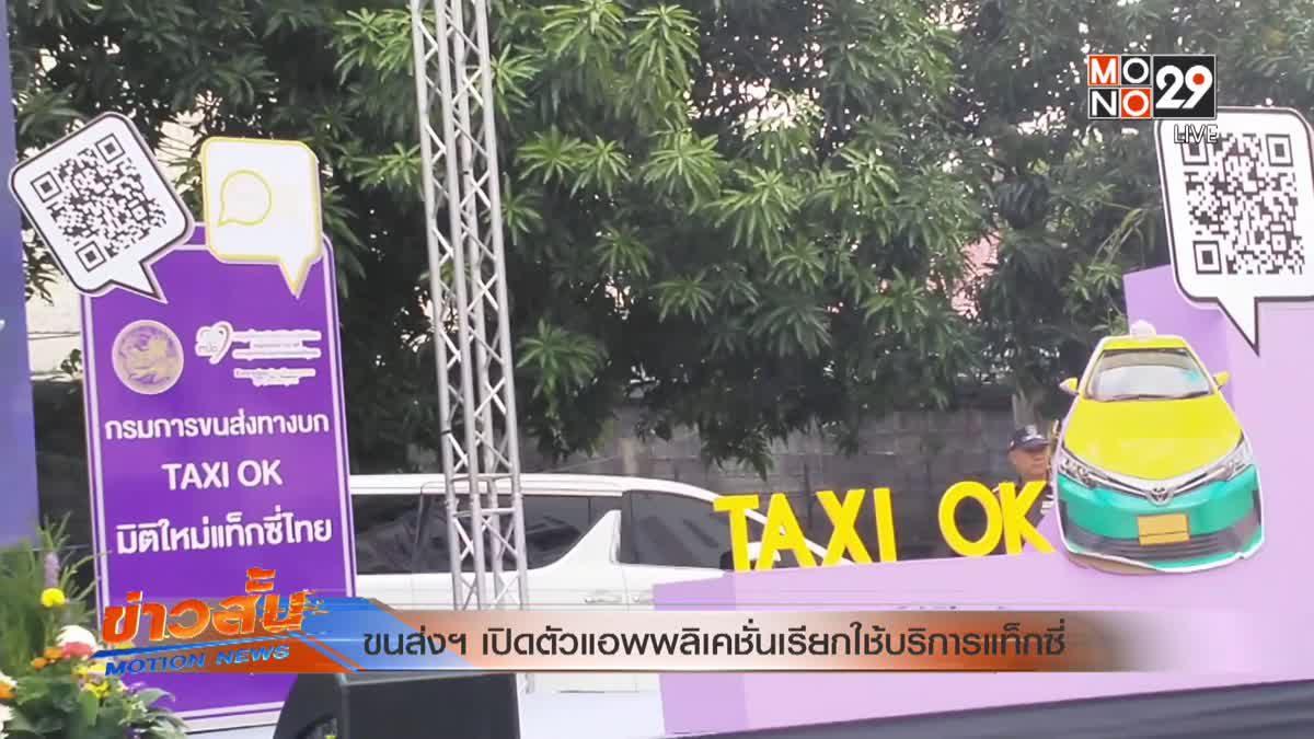 ขนส่งฯ เปิดตัวแอพพลิเคชั่นเรียกใช้บริการแท็กซี่