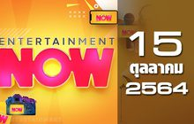 Entertainment Now 15-10-64