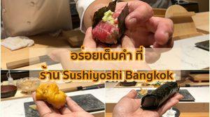เต็มคำกับอาหารญี่ปุ่นสไตล์โอมากาเซะ ที่ร้าน Sushiyoshi Bangkok