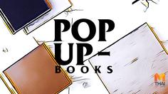 POP-UP BOOKS เปิดความสนุกปลุกความสร้างสรรค์