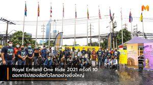 Royal Enfield One Ride 2021 ครั้งที่ 10 ออกทริปสองล้อทั่วโลกอย่างยิ่งใหญ่