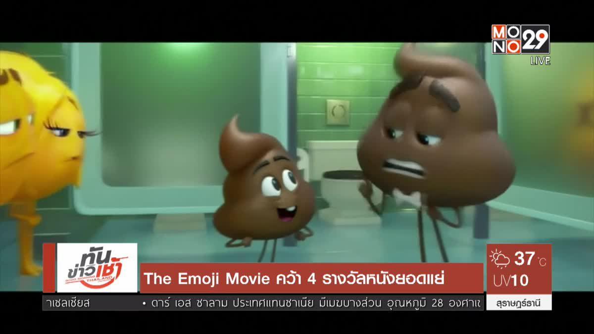 The Emoji Movie คว้า 4 รางวัลหนังยอดแย่