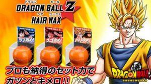 อยากเป็นโงกุนต้องใช้ Dragon Ball Z Hair Wax!!