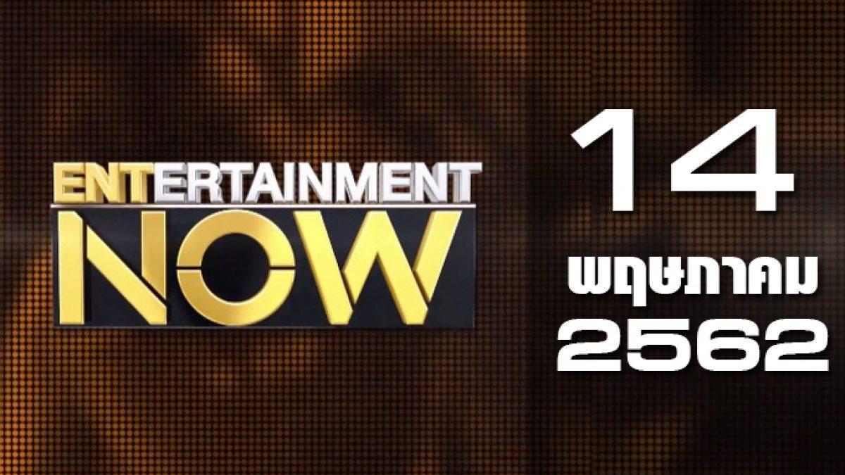 Entertainment Now Break 2 14-05-62