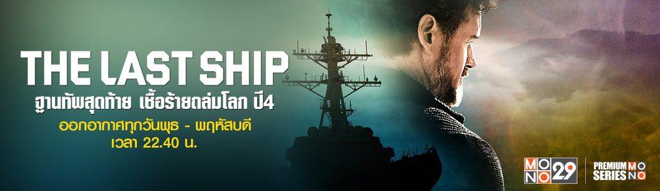 THE LAST SHIP ฐานทัพสุดท้าย เชื้อร้ายถล่มโลก ปี 4