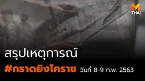 สรุปเหตุการณ์ #กราดยิงโคราช วันที่ 8-9 ก.พ. 2563