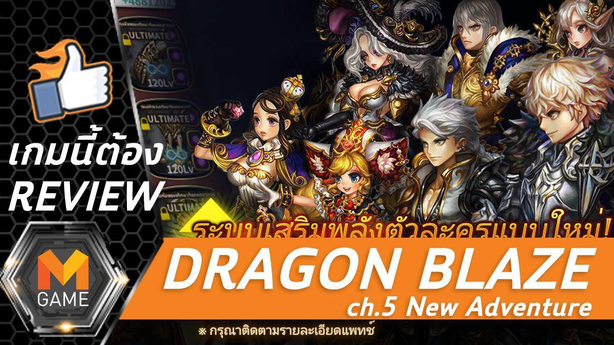 [REVIEW] Dragon Blaze Ch.5 New Adventure ตอนที่ 2 ระบบจารึกรูน