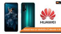 ข้อมูลหลุด Huawei Nova 5T กล้องเจาะรูเหมือน Honor 20