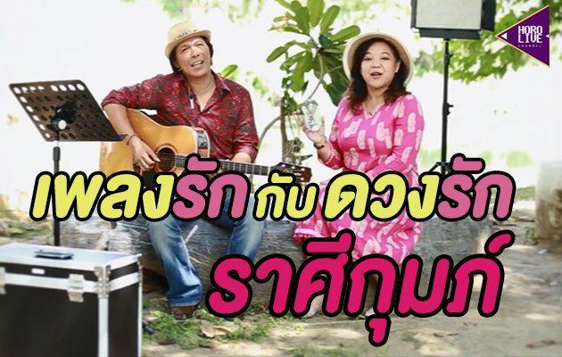 เพลงรักกับดวงความรัก 12 ราศี (ราศีกุมภ์)