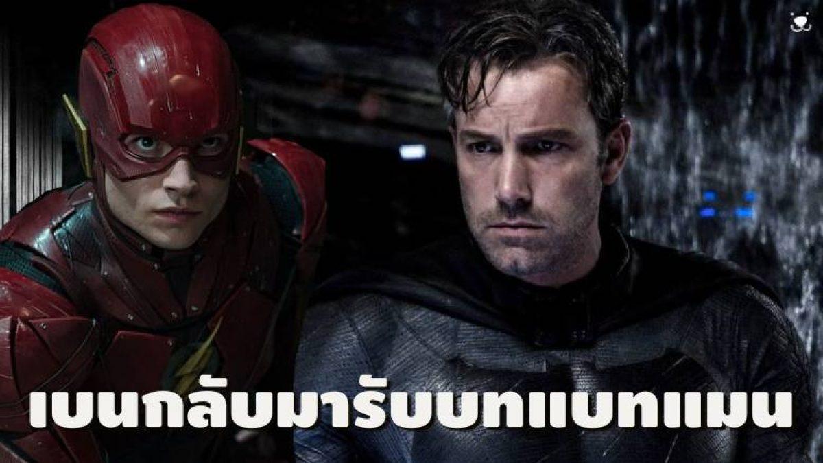 เบนกลับมารับบท Batmanในหนังเดี่ยว The Flash + Spider Woman ได้ผู้กำกับ