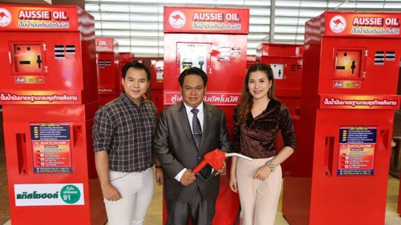 """แนะนำธุรกิจน่าลงทุนแห่งยุค!! """"ตู้เติมน้ำมันอัตโนมัติ Aussie Oil"""""""