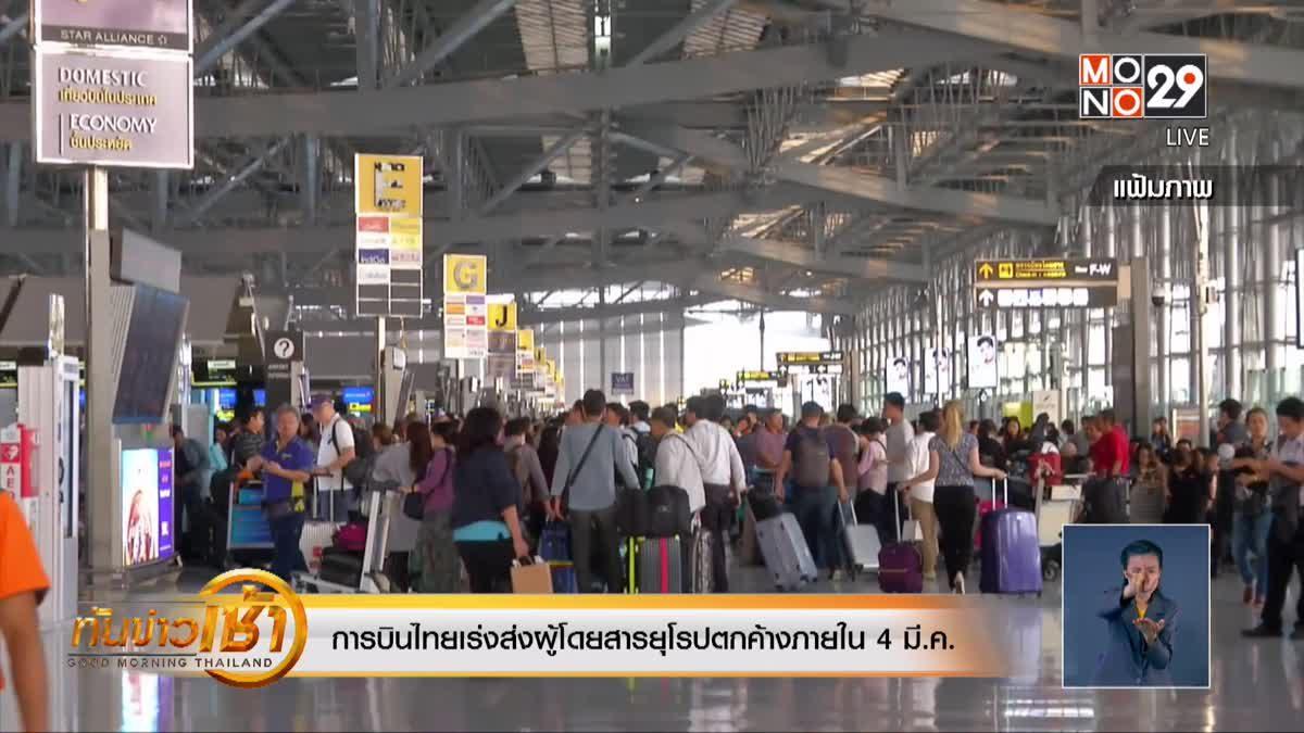 การบินไทยเร่งส่งผู้โดยสารยุโรปตกค้างภายใน 4 มี.ค.