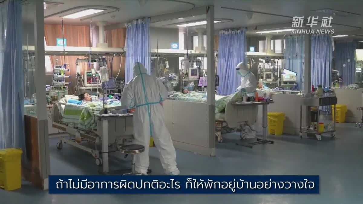 เสียงจากแพทย์ในห้องกักกันเชื้อไวรัสโคโรนา