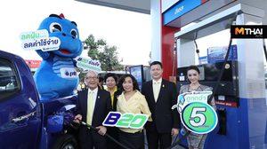 PTT OR เพิ่มสถานีบริการน้ำมัน จำหน่ายน้ำมันดีเซล B20 ให้กับกลุ่มรถกระบะ