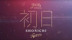 เนื้อเพลงวันแรก (Shonichi) โชนิจิ – BNK48