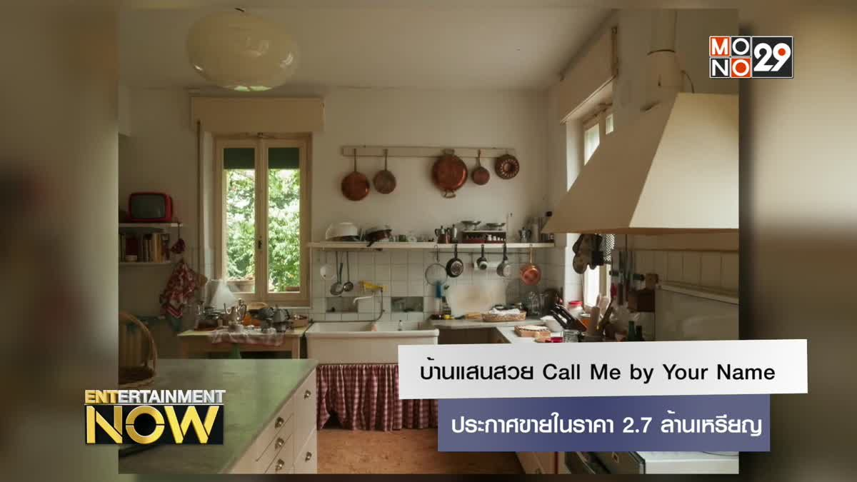 บ้านแสนสวย Call Me by Your Name ประกาศขายในราคา 2.7 ล้านเหรียญ