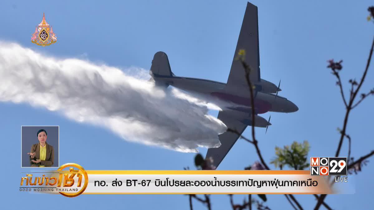 ทอ. ส่ง BT-67 บินโปรยละอองน้ำบรรเทาปัญหาฝุ่นภาคเหนือ