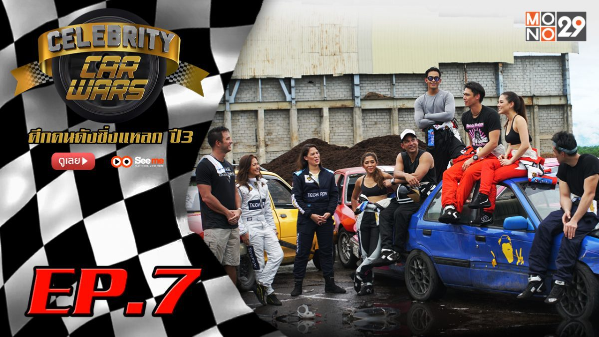 Celebrity Car Wars ซีซั่น3 EP.7