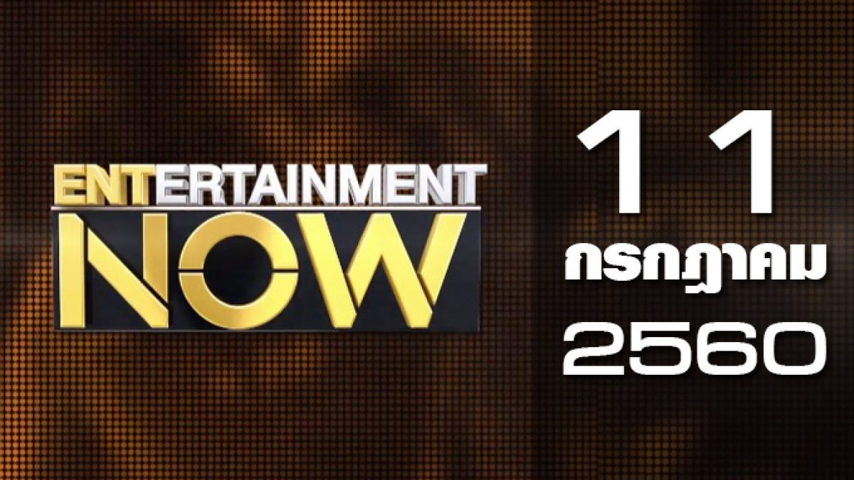 Entertainment Now 11-07-60