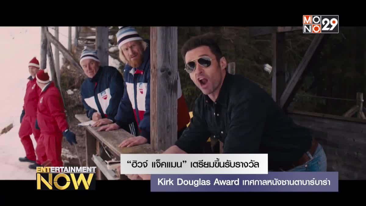 """""""ฮิวจ์ แจ็คแมน"""" เตรียมขึ้นรับรางวัล Kirk Douglas Award เทศกาลหนังซานตาบาร์บาร่า"""