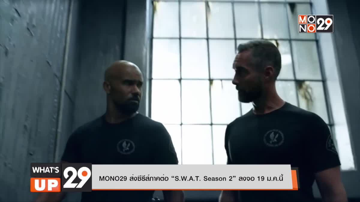 "MONO29 ส่งซีรีส์ภาคต่อ ""S.W.A.T. Season 2"" ลงจอ 19 ม.ค.นี้"