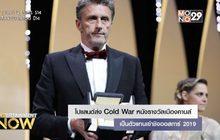 โปแลนด์ส่ง Cold War หนังรางวัลเมืองคานส์ เป็นตัวแทนเข้าชิงออสการ์ 2019